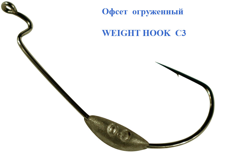 Офсет огруженный WEIGHT HOOK C3