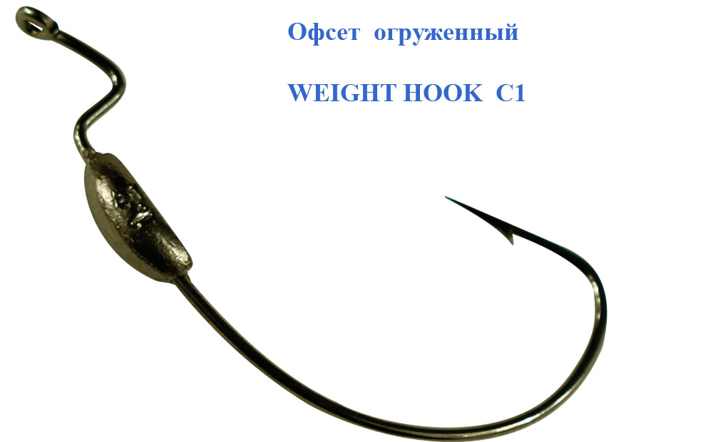 Офсет огруженный WEIGHT HOOK C1